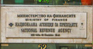 Bulgaria NRA data breach